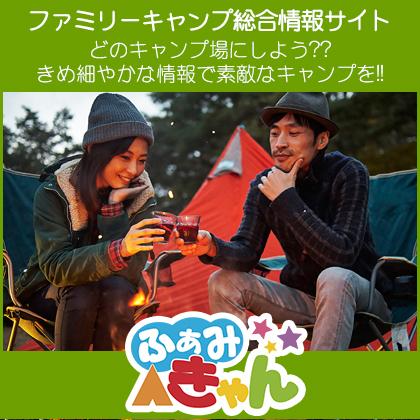 ファミリーキャンプ総合情報サイト「ふぁみきゃん☆」
